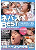 「ネバスペBEST 精液口戯スペシャル!!」のパッケージ画像