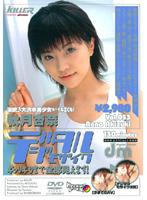 デジタルモザイク Vol.053 秋月杏奈