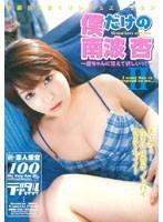 「僕だけの南波杏 2 杏ちゃんに甘えてほしい!」のパッケージ画像