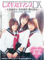 「レズキス ロマンスDX 〜仲良し女子校生 秘密の経験〜」のパッケージ画像
