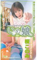 「いじめっ娘。 桜このみ」のパッケージ画像