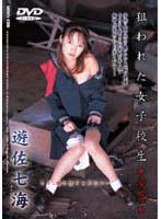 狙われた女子校生◆凌辱◆ 遊佐七海