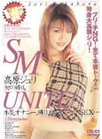 「SM UNTE! 高原ジュリ」のパッケージ画像