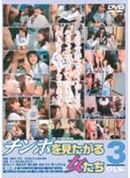 「チンポを見たがる女たち3 OL編 「2003年MOODYZ大賞 作品部門特別賞受賞作品」」のパッケージ画像