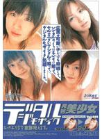 デジタルモザイク月刊美少女 Vol.001