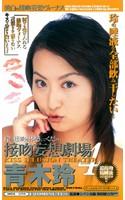 「接吻妄想劇場4 青木玲」のパッケージ画像