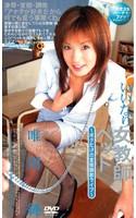 「いいなり女教師ペット~ボクだけの変態調教ライフ~ 唯川純」のパッケージ画像