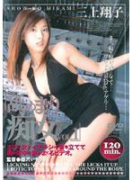 「舐めまくり痴女VOL.1 三上翔子」のパッケージ画像