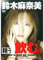「鈴木麻奈美 精子飲む。」のパッケージ画像