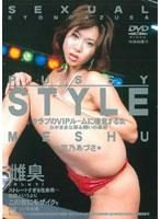 「PUSSY STYLE ◆雌臭◆ 京乃あづさ」のパッケージ画像