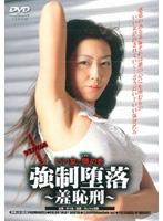 「いい女に辱めを 強制堕落~羞恥刑~ ゆりあ」のパッケージ画像