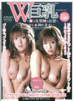 「W巨乳 〜Sな妄想Mな妄想〜[グラビアアイドル撮影会編]」のパッケージ画像