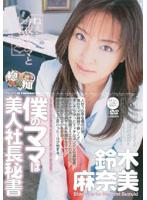 「僕のママは美人社長秘書 鈴木麻奈美」のパッケージ画像