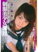 「制服美少女淫行 平山朝香」のパッケージ画像