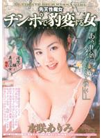 「先天性痴女 チンポで豹変する女 水咲ありみ」のパッケージ画像