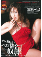 「チンポ狂いベロ舐め奴隷 吉澤レイカ」のパッケージ画像
