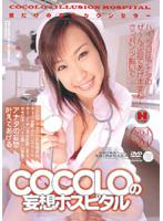 「COCOLOの妄想ホスピタル」のパッケージ画像