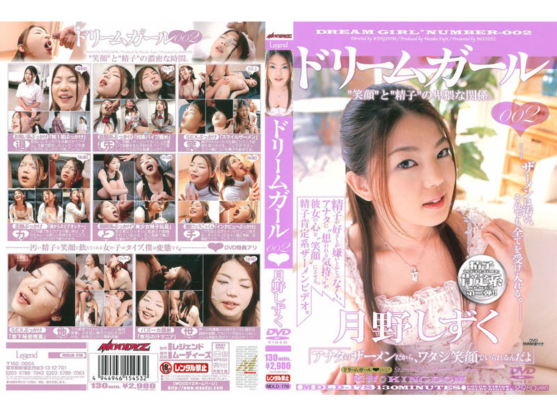 [MDLD 178] Shizuku Tsukino   Dream Girl 002 {HQ}(580MB MKV x264)
