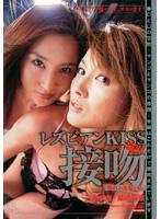 「レズビアンKISS 接吻 憧れの先輩と私。」のパッケージ画像