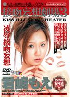 「接吻妄想劇場3 君嶋もえ」のパッケージ画像