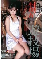 「変態おじさんの遊技場 女子校生ロ●ータ調教 小倉杏」のパッケージ画像