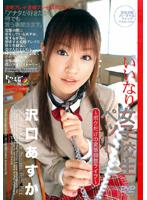 「いいなり女子校生ペット ~ボクだけの変態調教ライフ~ 沢口あすか」のパッケージ画像