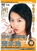 接吻妄想劇場4 青木玲