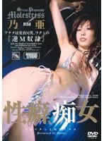 「性癖、痴女 乃亜」のパッケージ画像