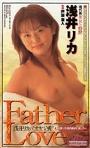 Father Love 浅井リカのオヤジ愛
