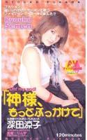 「Oh! My god!「神様、もっとぶっかけて」 深田涼子」のパッケージ画像