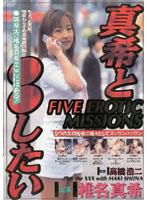 「真希と●●したい FIVE EROTIC MISSIONS 椎名真希」のパッケージ画像