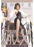 「AV-X 中野千夏」のパッケージ画像