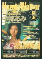 「Nozoki Walker 横浜 中村あみ」のパッケージ画像