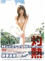 「灼熱 Natural Woman 朝香美穂」のパッケージ画像