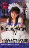 Flying Angel4[山咲あかり]