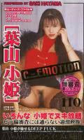 「C-EMOTION[葉山小姫]」のパッケージ画像