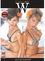 「W[レズビアン〜痴女] 七海りあ 菊池麗子」のパッケージ画像