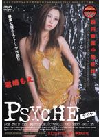 「PSYCHE 君嶋もえ」のパッケージ画像