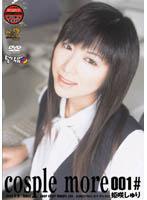 cosple more 001# 姫咲しゅり