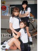 「TRIPLE 姫咲しゅり 片瀬梨音 君嶋もえ」のパッケージ画像