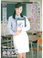 「女教師ルナ 赤坂ルナ」のパッケージ画像