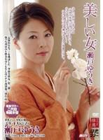 「美しい女 瀬戸ゆうき」のパッケージ画像