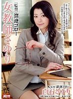 「女教師さゆり 白石さゆり」のパッケージ画像