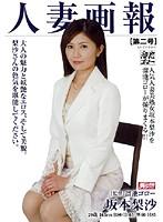 「人妻画報 坂本梨沙」のパッケージ画像