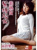 「美熟女緊縛処女 高倉梨奈」のパッケージ画像