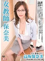 「女教師保奈美 高坂保奈美」のパッケージ画像