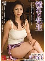 憧れの先生 村上涼子