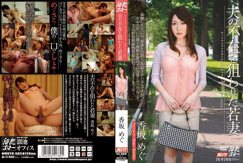 mdyd583pl MDYD 583 Megu Kohsaka   Young Wife Targeted When Husband Away