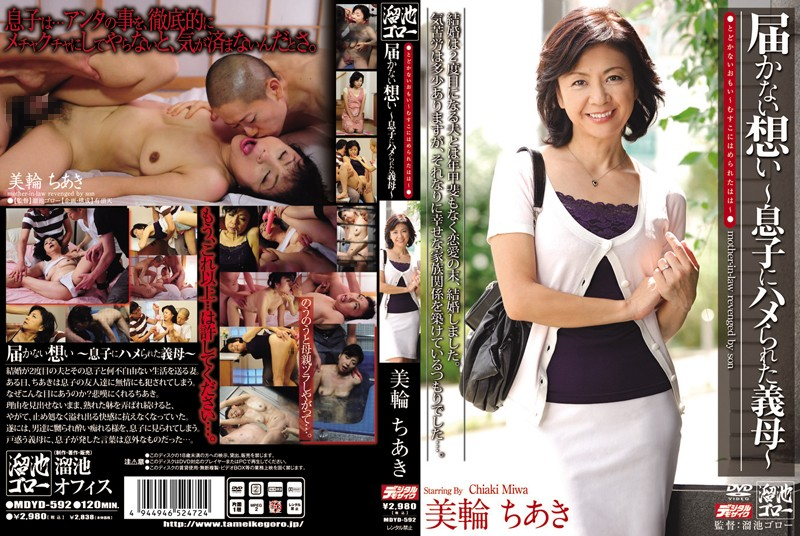 mdyd592pl MDYD 592 Chiaki Miwa   Thoughts That Don't Get Through   Stepmother Fucked By Sons