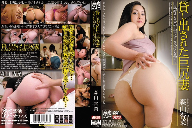 MDYD-610 Big-butt wife gets lent out!